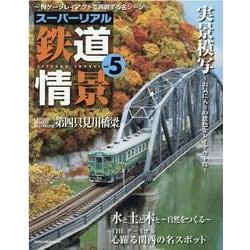 スーパーリアル鉄道情景 vol.5 [ムックその他]
