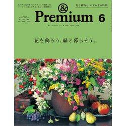&Premium(アンドプレミアム) 2021年 06月号 [雑誌]