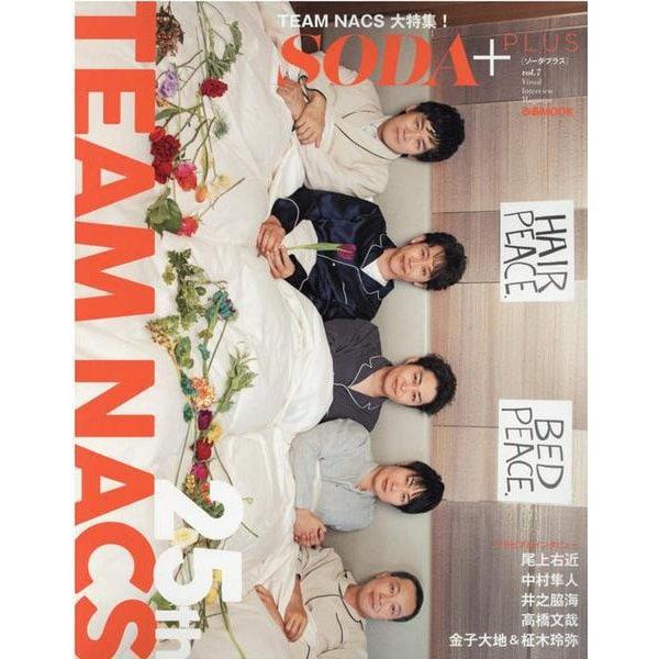 SODA+PLUS vol.7-Visual Interview Magazine(ぴあMOOK) [ムックその他]