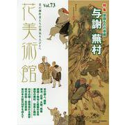 花美術館 Vol.73 [単行本]