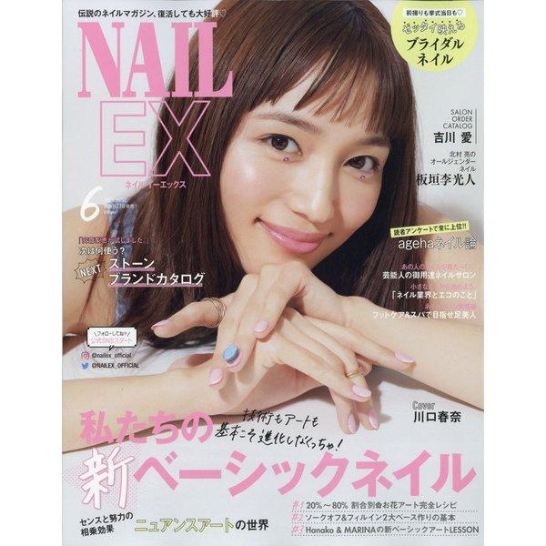 NAIL EX 2021年 06月号 [雑誌]