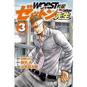 WORST外伝 ゼットン先生  3<3>(少年チャンピオン・コミックス) [コミック]