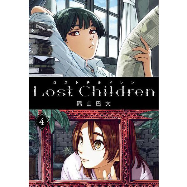 Lost Children  4<4>(少年チャンピオン・コミックス・エクストラ) [コミック]