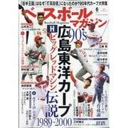 ベースボールマガジン 2021年 06月号 [雑誌]