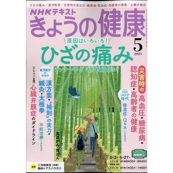 NHK きょうの健康 2021年 05月号 [雑誌]