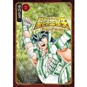 聖闘士星矢 Final Edition  2<2>(少年チャンピオン・コミックス・エクストラ) [コミック]