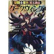 聖闘士星矢 冥王異伝 ダークウィング 1 (チャンピオンREDコミックス) [コミック]