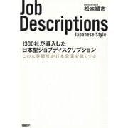 1300社が導入した日本型ジョブディスクリプション―この人事制度が日本企業を強くする [単行本]