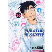 ラディカル・ホスピタル 36(まんがタイムコミックス) [コミック]