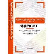 """体験的CBT―""""実践から内省への自己プログラム""""ワークブック [単行本]"""