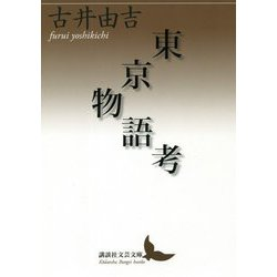 東京物語考(講談社文芸文庫) [文庫]