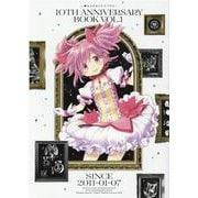 魔法少女まどか☆マギカ 10th Anniversary Book 1(まんがタイムKRコミックス-フォワードシリーズ) [コミック]