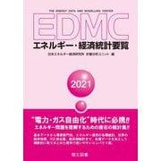 EDMC/エネルギー・経済統計要覧〈2021年版〉 [単行本]