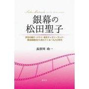 銀幕の松田聖子 [単行本]