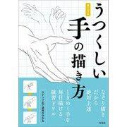 描き込み式 うつくしい手の描き方 [単行本]