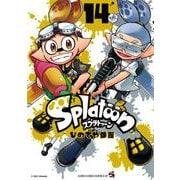 Splatoon<14>(てんとう虫コミックス(少年)) [コミック]