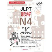 JLPT聴解N4ポイント&プラクティス―日本語能力試験対策問題集 [単行本]