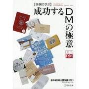 """""""事例で学ぶ""""成功するDMの極意―全日本DM大賞年鑑〈2021〉 [単行本]"""