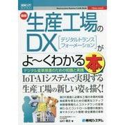最新 生産工場のDXがよーくわかる本(図解入門ビジネス) [単行本]