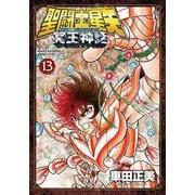 聖闘士星矢 NEXT DIMENSION 冥王神話  13 (少年チャンピオン・コミックス・エクストラ) [コミック]