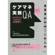 ケアマネ実務Q&A―ケアマネジメントプロセスから給付管理まで [単行本]