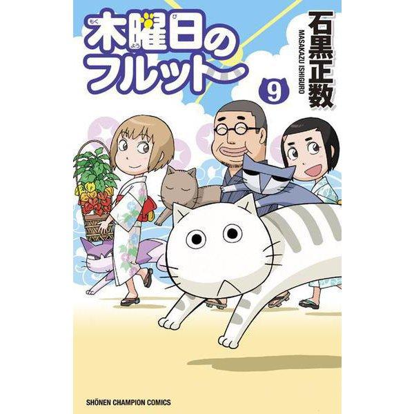 木曜日のフルット  9<9>(少年チャンピオン・コミックス) [コミック]