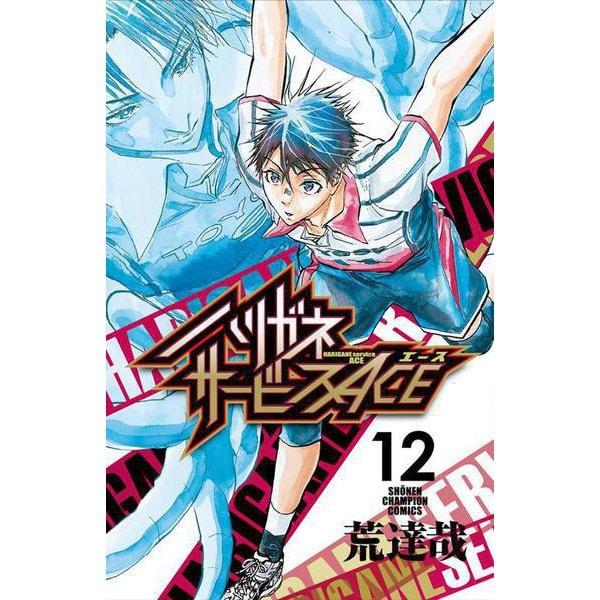 ハリガネサービスACE  12<12>(少年チャンピオン・コミックス) [コミック]