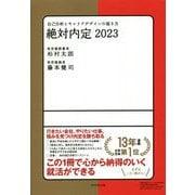 絶対内定〈2023〉自己分析とキャリアデザインの描き方 [単行本]