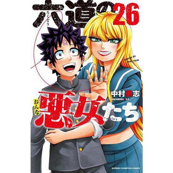 六道の悪女たち  26<26>(少年チャンピオン・コミックス) [コミック]