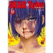 DEAD Tube ~デッドチューブ~ 17 (チャンピオンREDコミックス) [コミック]