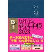 絶対内定 就活手帳2023 [単行本]