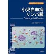 小児白血病・リンパ腫―Strategy & Practice(小児科ベストプラクティス) [全集叢書]