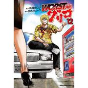 WORST外伝 グリコ  12<12>(少年チャンピオン・コミックス・エクストラ) [コミック]