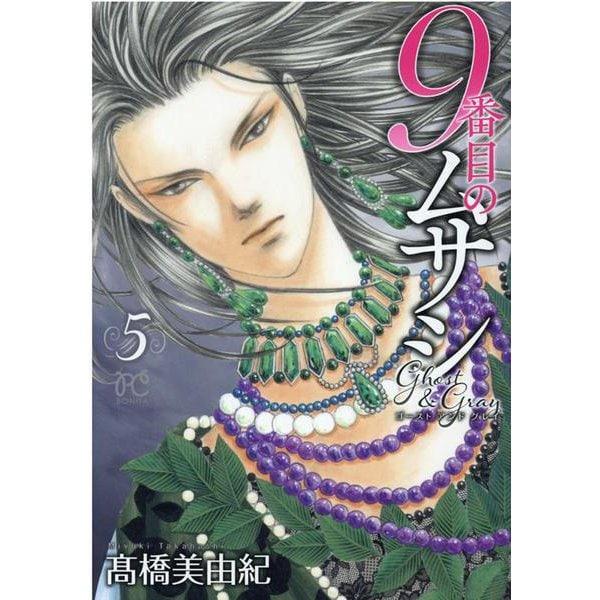 9番目のムサシ ゴースト アンド グレイ 5(ボニータ・コミックス) [コミック]