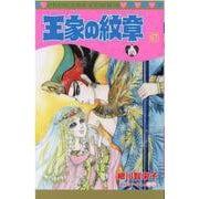 王家の紋章 67(プリンセス・コミックス) [コミック]