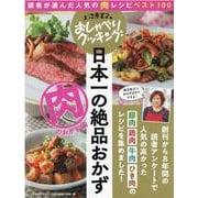 上沼恵美子のおしゃべりクッキング日本一の絶品おかず 肉のおか-読者が選んだ人気の肉レシピベスト100(ONE COOKING MOOK) [ムックその他]