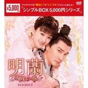 明蘭~才媛の春~ DVD-BOX1