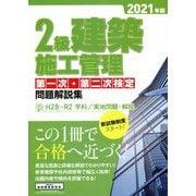 2級建築施工管理一次・第二次検定問題解説集〈2021年版〉 [単行本]