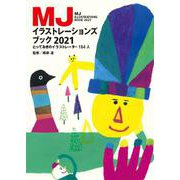MJイラストレーションズブック〈2021〉 [単行本]