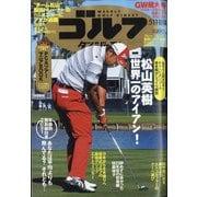 週刊ゴルフダイジェスト 2021年 5/18号 [雑誌]