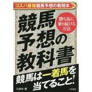 競馬予想の教科書(サンケイブックス) [単行本]