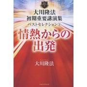 大川隆法初期重要講演集ベストセレクション〈3〉情熱からの出発 [単行本]