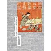 平木浮世絵コレクション大全-春信/写楽/歌麿/北斎/広重 [単行本]