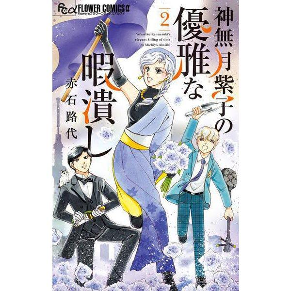 神無月紫子の優雅な暇潰し<2>(フラワーコミックス) [コミック]