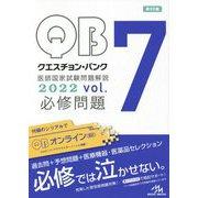 クエスチョン・バンク医師国家試験問題解説〈2022 vol.7〉必修問題 第23版 [単行本]