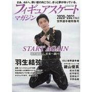 フィギュアスケートマガジン 2020-2021 Vol.3 世界選手権特集号(B・B MOOK 1526) [ムックその他]