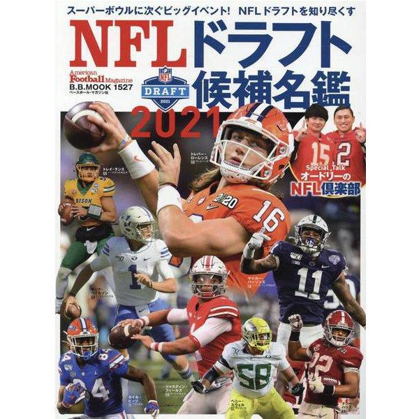 NFLドラフト候補名鑑 2021-American Football Magazine(B・B MOOK 1527) [ムックその他]