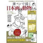 筆ペンで描く日本画の動物たち(TJMOOK) [ムックその他]