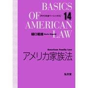 アメリカ家族法(アメリカ法ベーシックス〈14〉) [全集叢書]