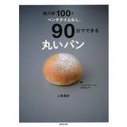 強力粉100g、ベンチタイムなし。90分でできる丸いパン [単行本]